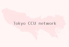 CCUネットワークとは